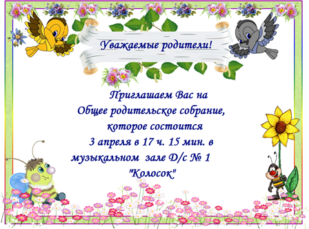 Приглашение на родительское собрание 61